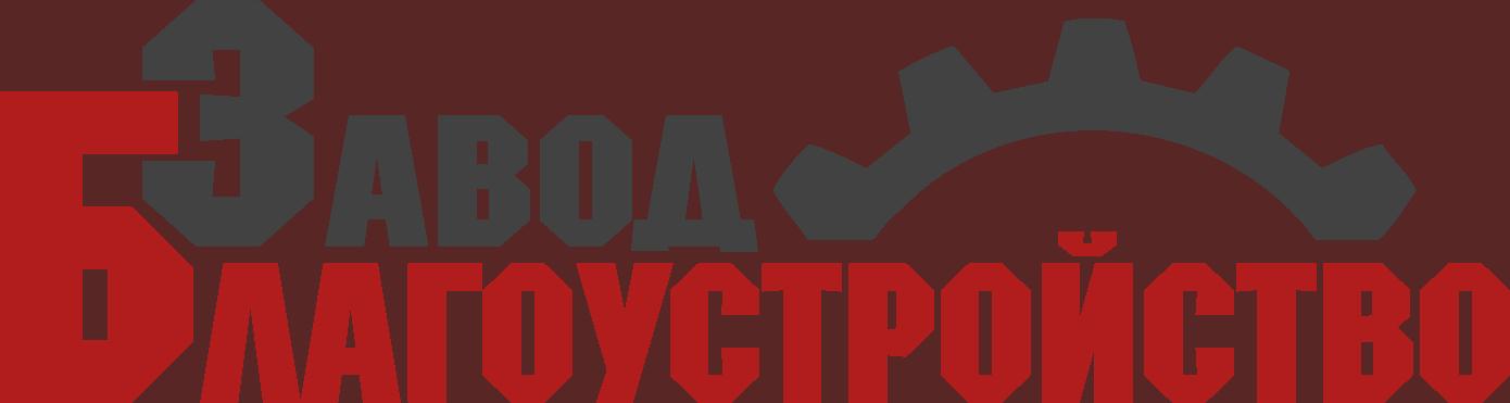 Завод Благоустройство лого